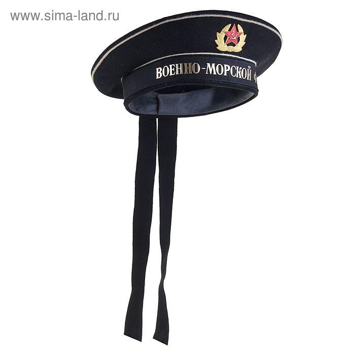 Бескозырка ВМФ с кокардой 57 размер