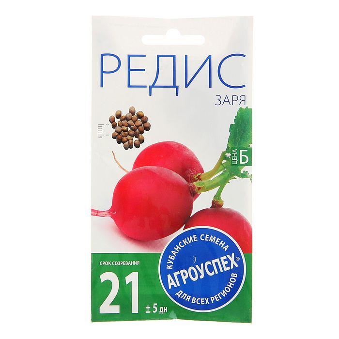 Семена Редис Заря, скороспелый, 3 гр