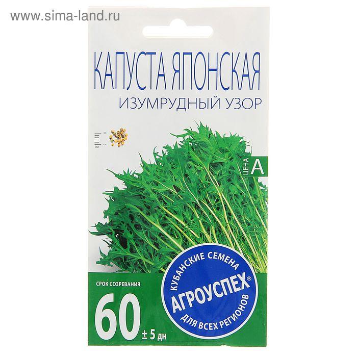 Семена Капуста японская Изумрудный узор, 1 гр
