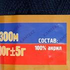 """Пряжа """"Лотос"""" 100% акрил 300м/100гр (173, синий) - фото 7468274"""