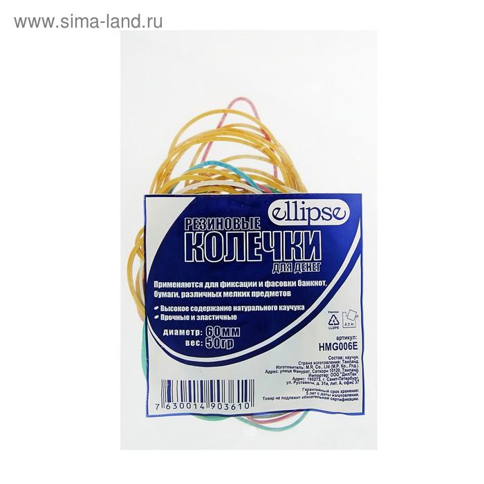 Банковская резинка 60мм, 50г Ellipse цветная, в пакете с европодвесом