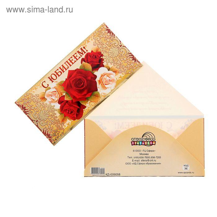 """Конверт для денег """"С Юбилеем"""" красные и белые розы, фольга"""