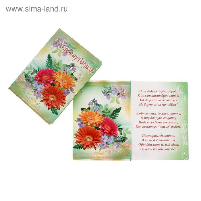 """Открытка """"Дорогому Дедушке"""" цветы, зеленый фон, А4, блестки, конгрев"""