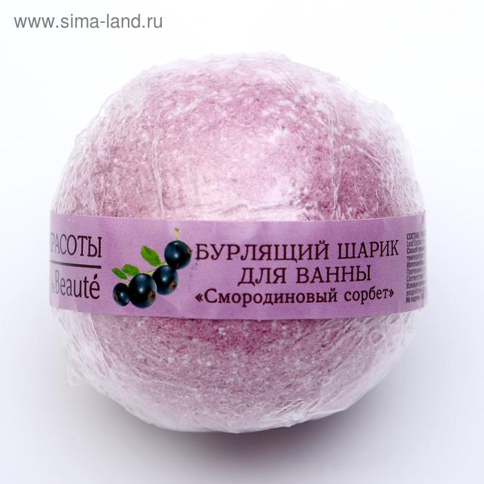 """Бурлящий шар для ванны """"Кафе красоты"""" """"Смородиновый сорбет"""", 120 г"""