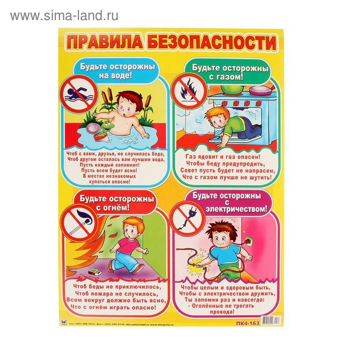 "Плакат ""Правила безопасноти"" А2"