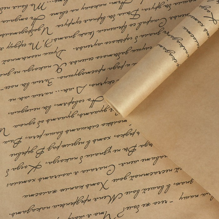 "Бумага упаковочная крафт ""Письмо Татьяне"", 0.6 х 10 м, 70 гр/м2"