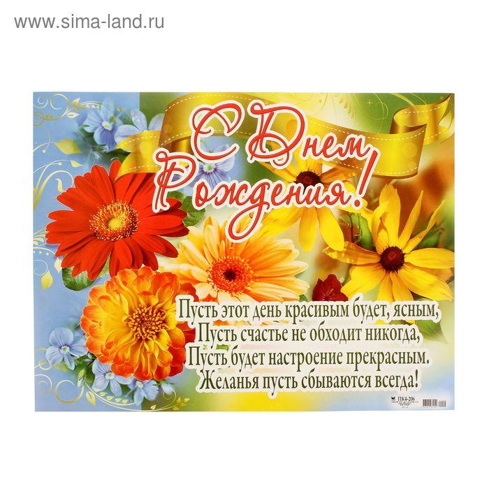 """Плакат """"С Днём Рождения"""" женский, А2"""