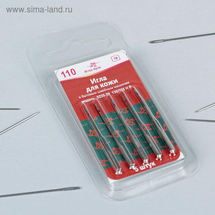 """Комплект игл """"Для кожи"""" № 110, модель 0220-20, 5шт"""