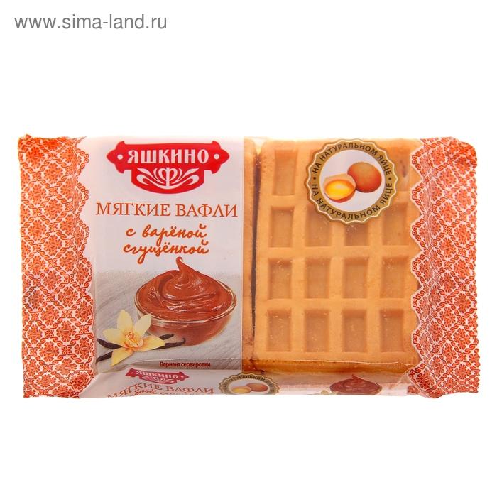 """Мягкие вафли """"Яшкино"""", с вареной сгущенкой, 80 г"""