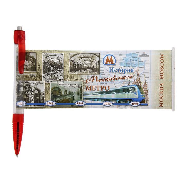 "Ручка-флажок ""Московское метро"""