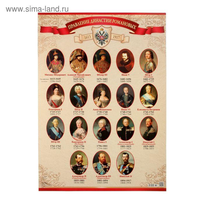 """Плакат """"Правление династии Романовых"""" 490х690мм"""