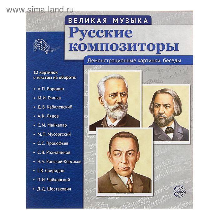 """Плакат """"Великая музыка. Русские композиторы"""" 12 дем.картинок с текстом (210x250мм)"""