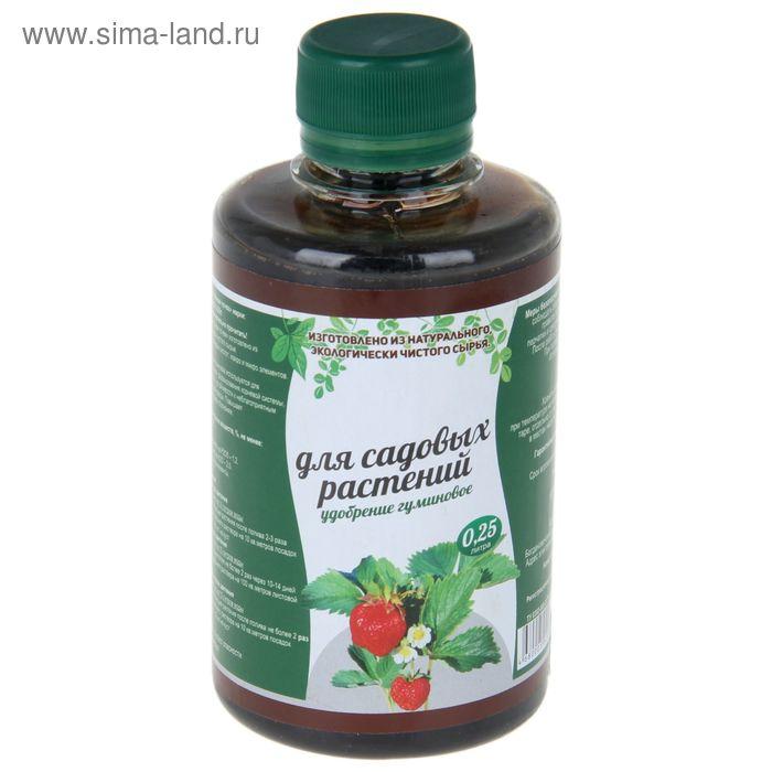 """Удобрение гуминовое """"Для садовых растений"""", 0,25 л"""