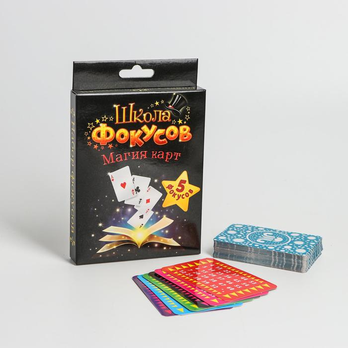 """Фокусы """"Магия карт"""", 5 фокусов"""