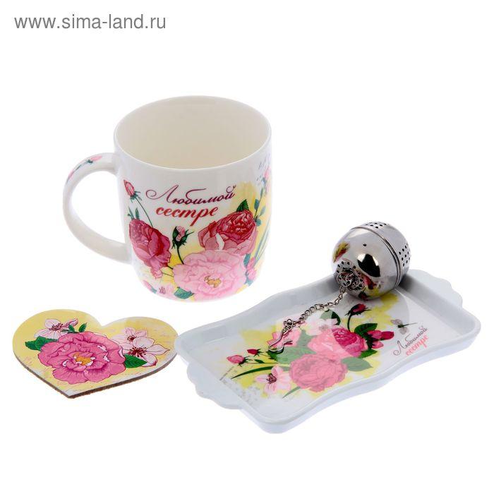 """Набор подарочный """"Любимой сестре"""", кружка 350 мл, подставка, поднос, ситечко для чая"""