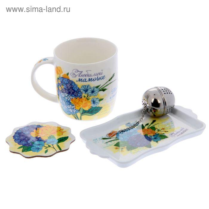 """Набор подарочный """"Любимой мамочке"""", кружка 350 мл, подставка, поднос, ситечко для чая"""
