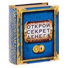 """Книга-шкатулка """"Открой секрет денег"""""""