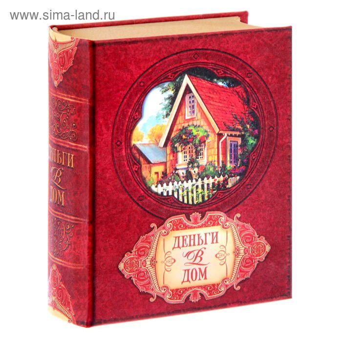 """Книга-шкатулка """"Деньги в дом"""""""