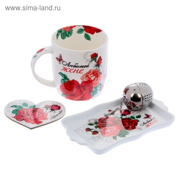 """Набор подарочный """"Любимой жене"""", кружка 350 мл, подставка, поднос, ситечко для чая"""