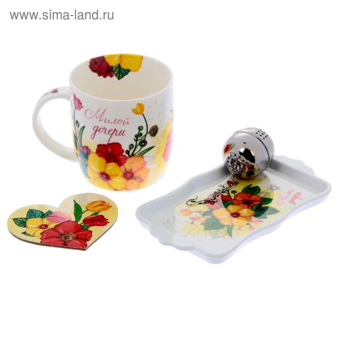 """Набор подарочный """"Милой дочери"""", кружка 350 мл, подставка, поднос, ситечко для чая"""