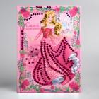 """Аппликация пайетками """"Самой красивой"""", Принцессы: Аврора, 4 цвета пайеток, бантик, А4"""