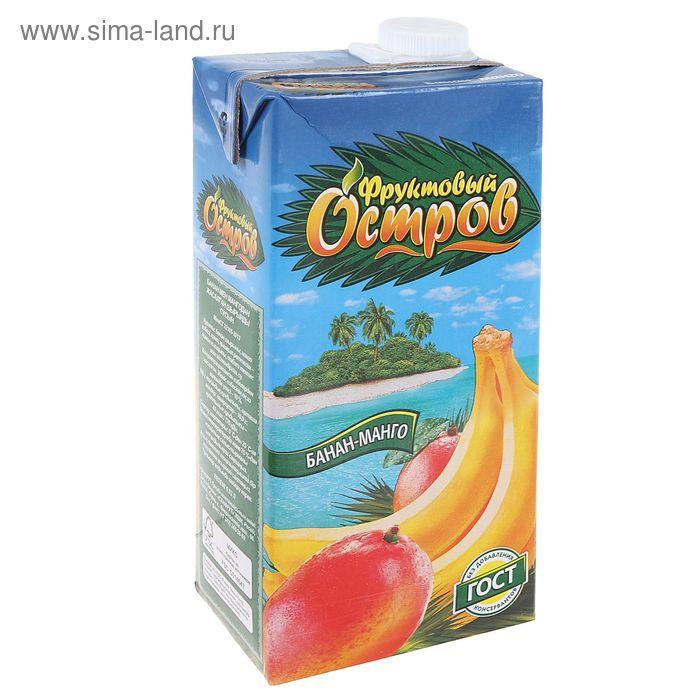 Напиток «Фруктовый остров» банан-манго, 0,93 л