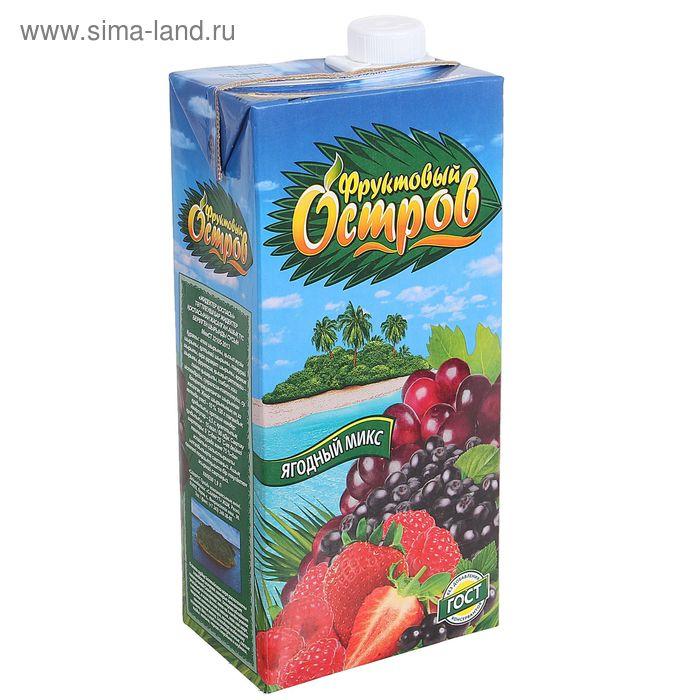 Напиток «Фруктовый остров» ягодный микс, 1,9 л