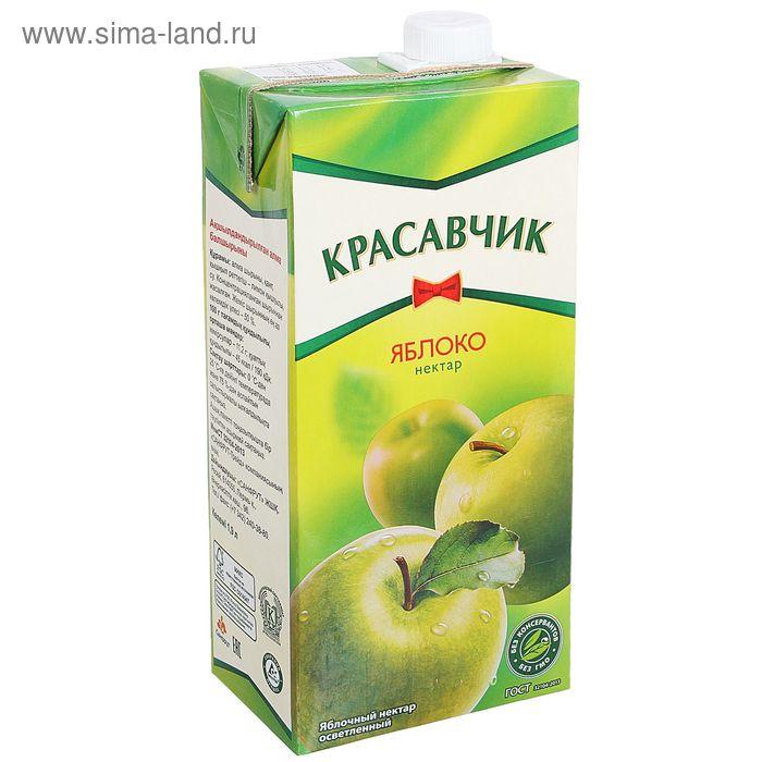 """Нектар осветлённый """"Красавчик"""" Яблочный, 1,9 л"""