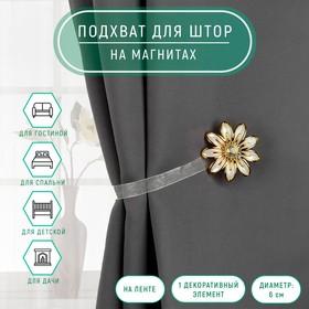 Подхват для штор «Ромашка», d = 6 см, цвет бежевый/золотой