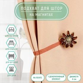 Подхват для штор «Ромашка», d = 6 см, цвет коричневый/золотой