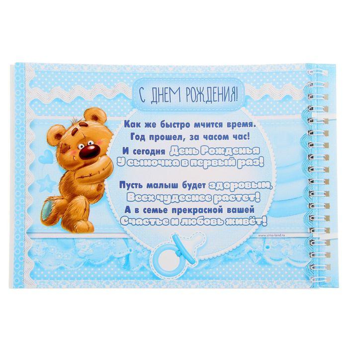 Свадьбы, открытки для пожеланий на годик ребенку
