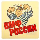 """Наклейка на авто """"ВМФ России"""""""