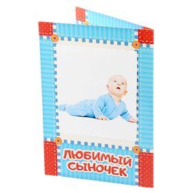 Фоторамка с бланками для пожеланий 'Любимый сыночек' Ош