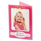 """Фоторамка с бланками для пожеланий """"Маленькая принцесса"""""""