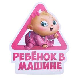 "Sticker ""Baby in car"""
