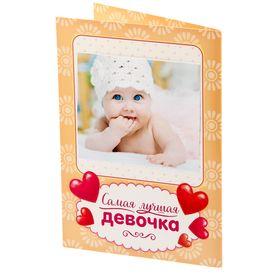 Фоторамка с бланками для пожеланий 'Самая лучшая девочка' Ош
