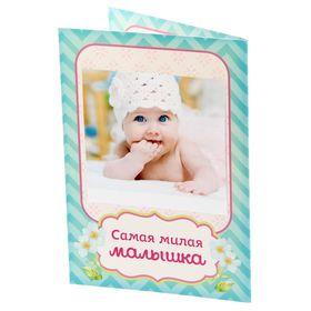 Фоторамка с бланками для пожеланий 'Самая милая малышка' Ош