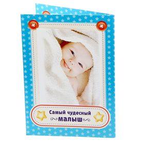 Фоторамка с бланками для пожеланий 'Самый чудесный малыш' Ош