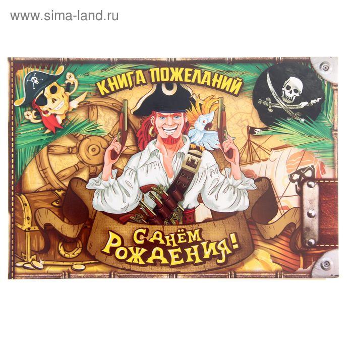 """Книга пожеланий на пружине """"С Днем Рождения!"""" (пират)"""