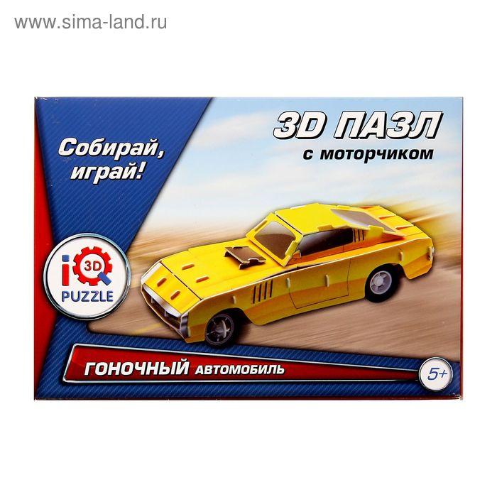 """3D-пазл """"Жёлтый гоночный автомобиль"""", инерционный"""