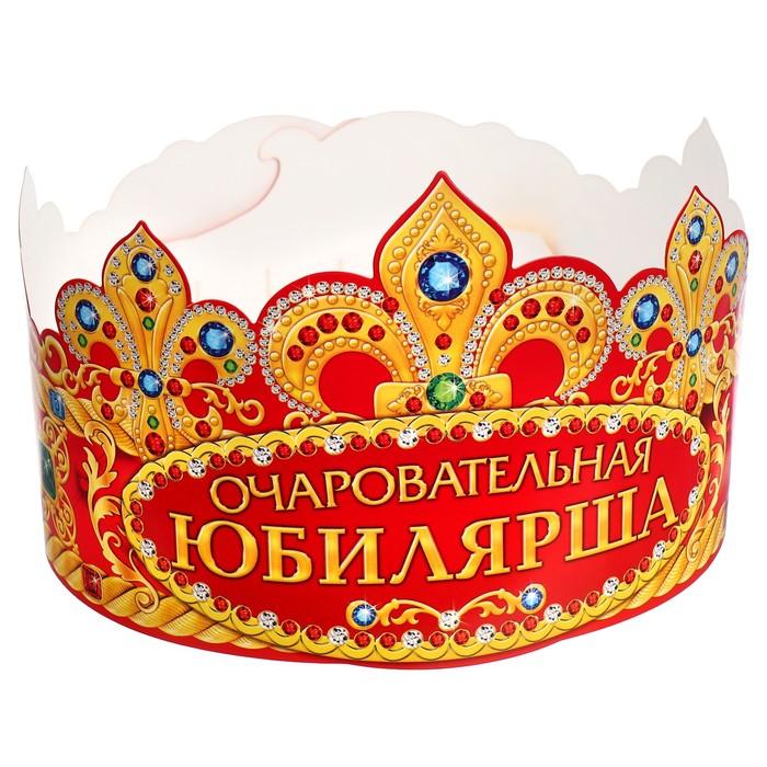 Корона юбиляра картинки