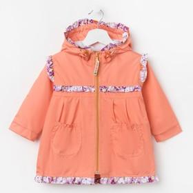 Плащ для девочки 'Леля', рост 80 см, цвет абрикосовый Ош