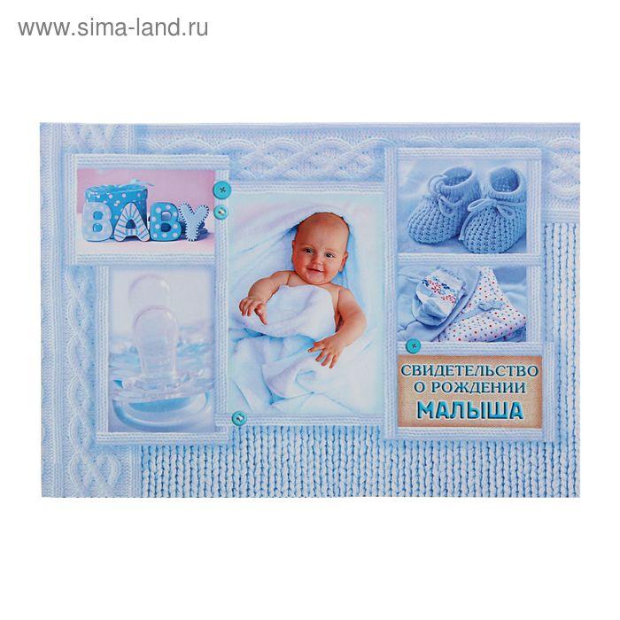 """Свидетельство """"О рождении малыша"""""""
