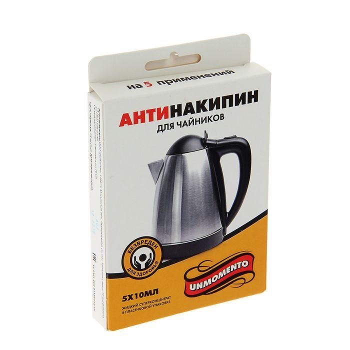 Антинакипин для чайников Un Momento, супер концентрат, 5 × 10 мл