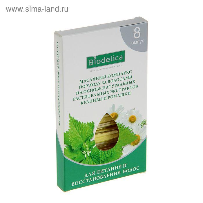 Масляный комплекс Biodelica для питания и восстановления волос,  8*5мл