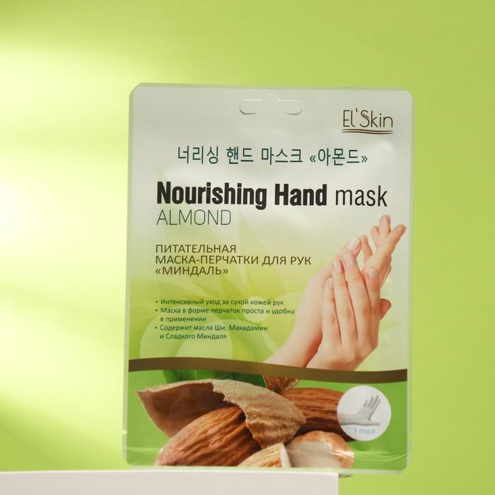 """Маска-перчатки для рук """"Миндаль"""", питательная"""