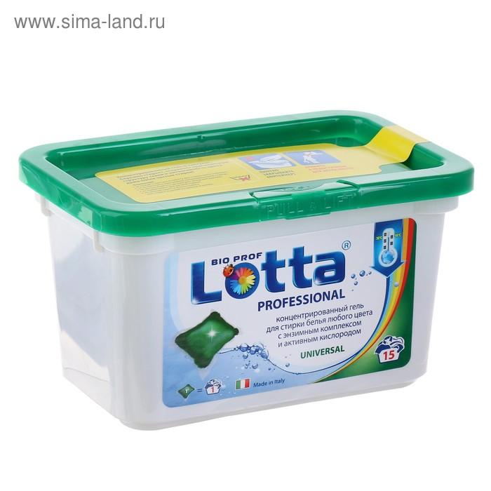 Гель-концентрат для стирки Lotta универсальный, в капсулах, 15 шт