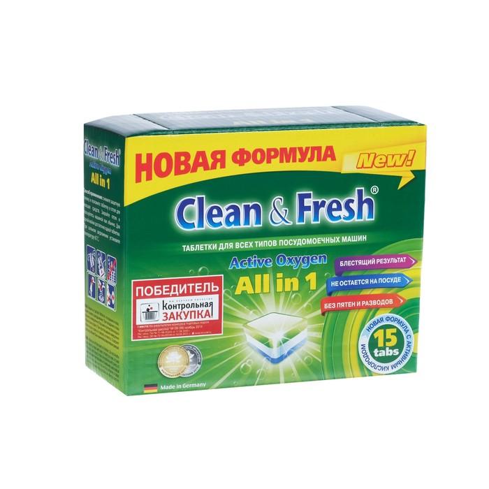 Таблетки для посудомоечных машин Clean & Fresh All in 1, 15 штук