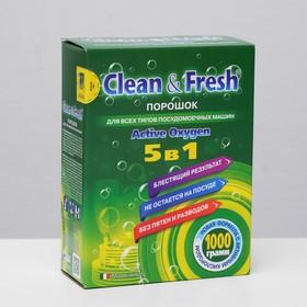 """Порошок для посудомоечных машин Clean & Fresh """"5 в 1"""", 1 кг"""