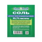 Соль для посудомоечных машин  Clean&Fresh гранулированная, 1 кг - фото 4670478